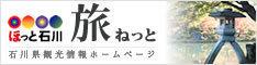banner-hot-ishikawa234-60.jpg